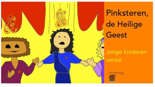 Pinksteren, de Heilige Geest (jonge kinderen versie)